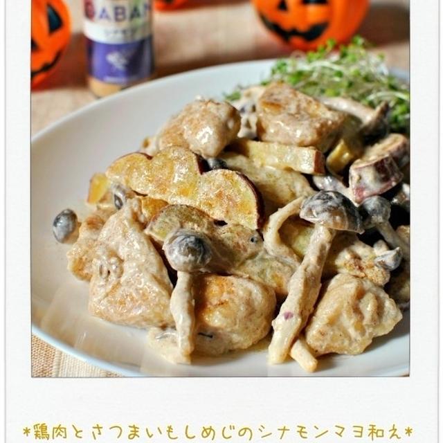 ☆鶏肉とさつまいもしめじのシナモンマヨ和え☆
