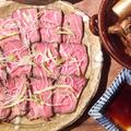 ◆柚子皮に粉山椒で、香り高い牛肉のたたき