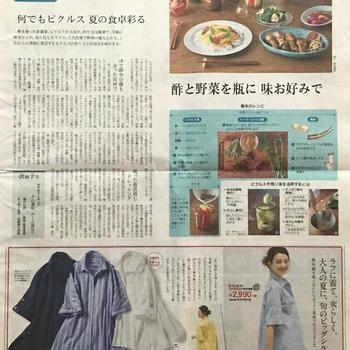 日本経済新聞 土曜版に掲載いただきました。