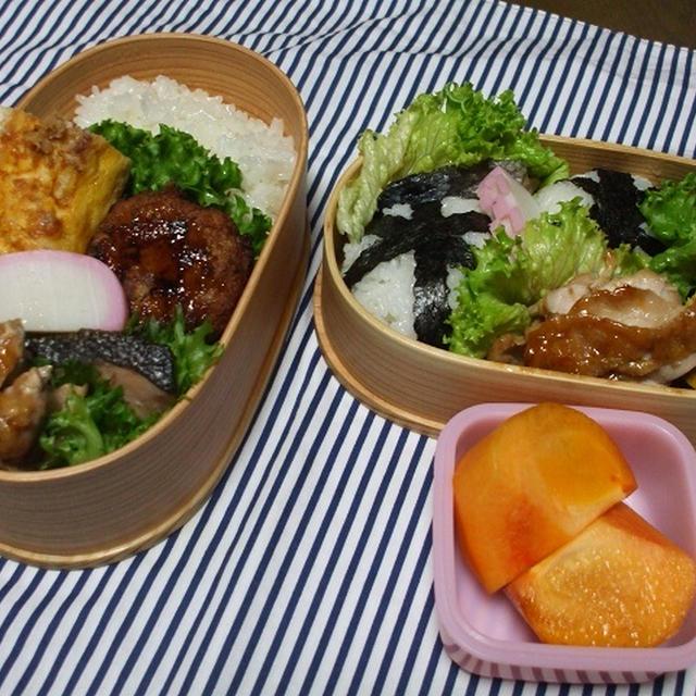 11月26日のお弁当と朝と晩御飯とお菓子