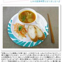 タッパーウェアさん×レシピブログさんのコラボイベント「簡単&時短料理で暑い夏を乗り切ろう!」のイベント参加レポート~☆ -4-