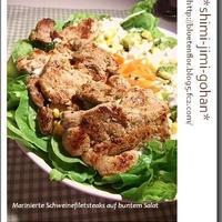豚ヒレ肉の香草焼き 彩り野菜サラダのせ
