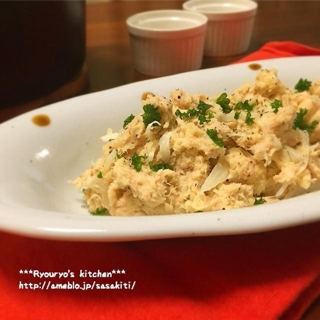 *【レシピ】クリームチーズ入りツナポテトサラダ*