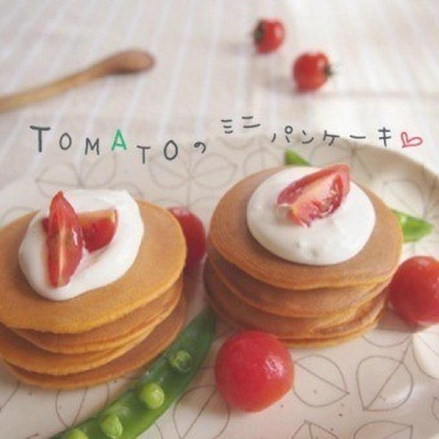 トマトのミニパンケーキ