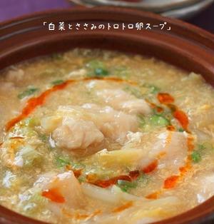 白菜とささみのトロトロ卵スープ 風邪気味のときに