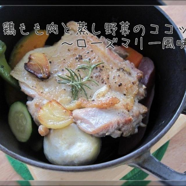 おひとりさまご飯♪ 鶏もも肉と蒸し野菜のココット~ローズマリー風味~