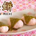 レンジで簡単!桜餅 (関西風)の作り方 (動画レシピ) by オチケロンさん