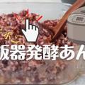 【動画】スイッチポン♪ほぼほったらかし炊飯器発酵あんこ