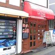 東京・飯田橋駅前の「キッチンアオキ」で日替わりランチ