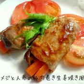 シメジと人参の豚肉巻き生姜焼き風味
