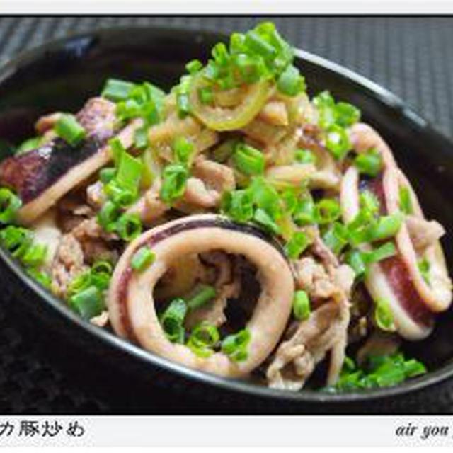 ✿イカ豚炒め✿