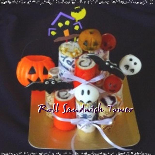 ハロウィンに・・ケーキみたいな☆ロールサンドタワー
