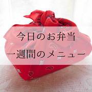 お弁当【一週間のメニュー】3月12日~3月16日