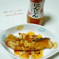■話題の食品・調味料5種セット♡サーモンのムニエルにんじんのフレンチ仕立て♡