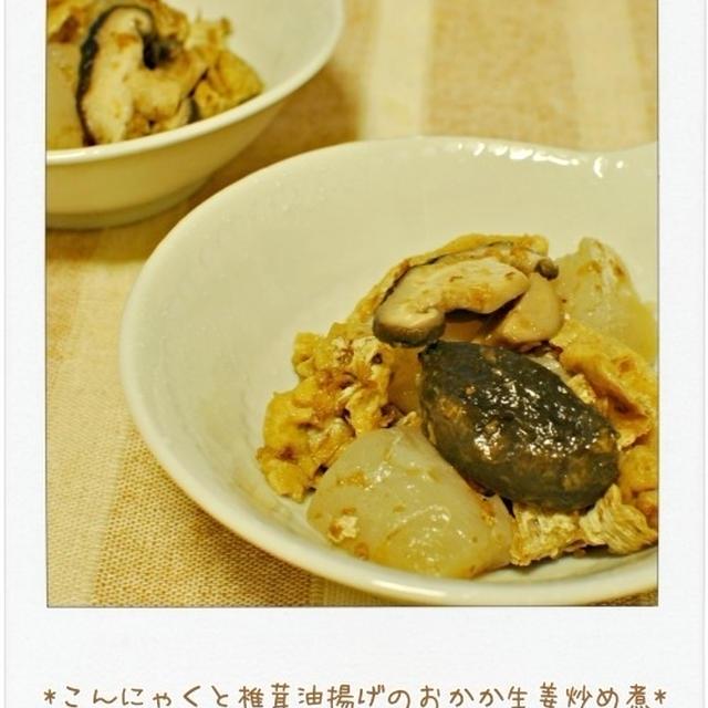 ☆こんにゃくと椎茸油揚げのおかか生姜炒め煮 / 3日の朝ごはん☆