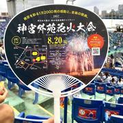 神宮外苑花火大会2017 大黒摩季さん最高!!