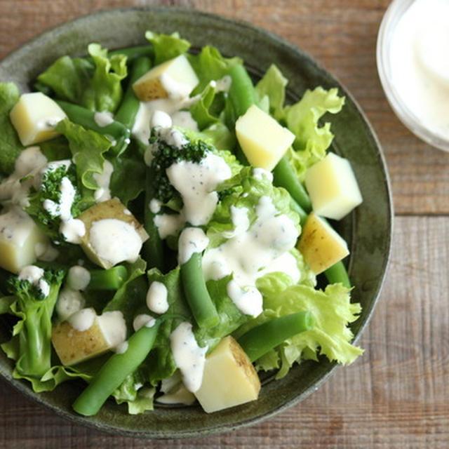 即席シーザードレッシングで緑野菜とじゃがいものサラダ