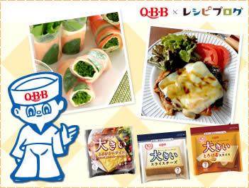 Q・B・Bチーズ☆のせる!巻く!はさむ!大きいスライスチーズレシピコンテスト