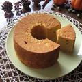 バターナッツかぼちゃのメープルシフォンケーキ & ありがとう♪ by カシュカシュさん