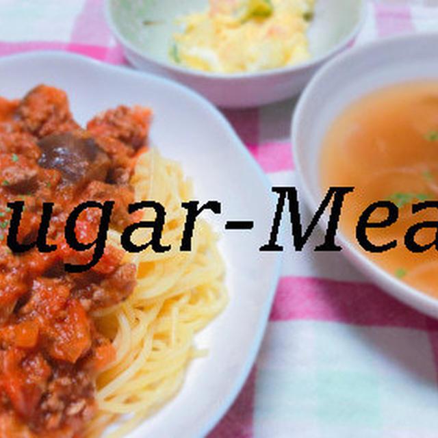 ♡茄子のミートソーススパゲティ