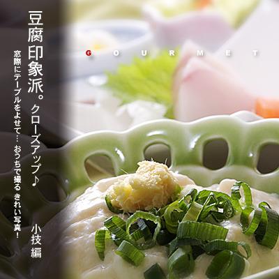 豆腐印象派♪ クローズアップ術! キレイ写真。