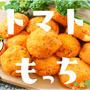 より美味&簡単に!絶品バジルトマトのおからWモッチーズ(糖質7.8g)