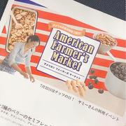 7月22日はナッツの日!/ヤミーさんのお料理イベント♪