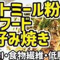 【ダイエットごはん】オートミール粉シーフードお好み焼きを作るわよ!食物繊維たっぷり!
