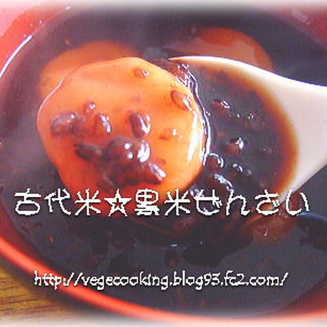古代米☆すっきり黒米ぜんざい