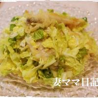 白菜サラダ「わかさぎの白菜和え」♪