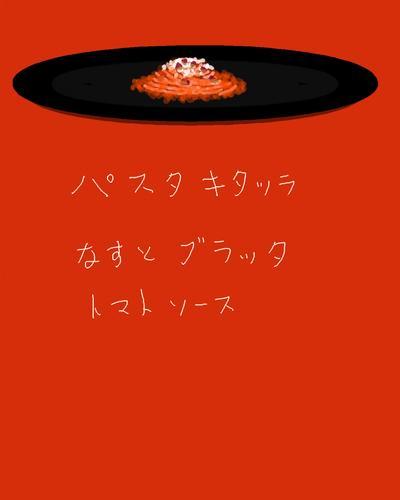 パスタ キタッラ なすとブラッタ トマトソース