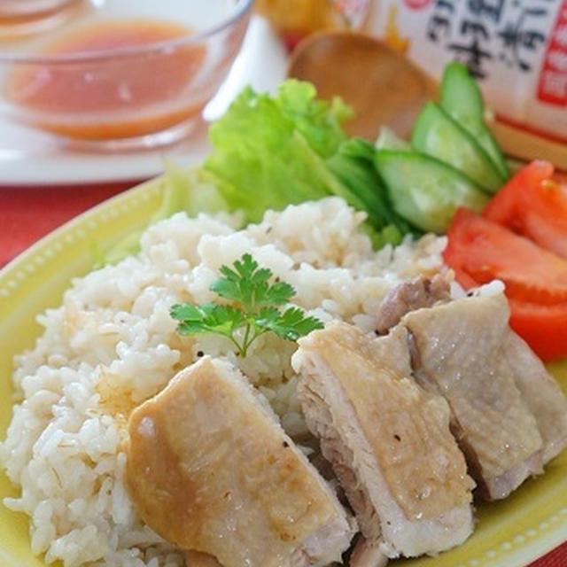 本みりんでチリソース&ナンプラーソースも本格的♪シンガポールチキンライス(海南鶏飯)