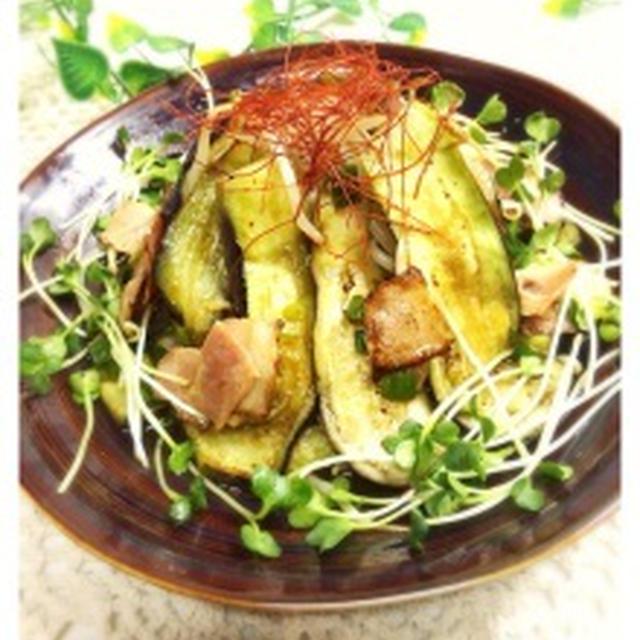焼き茄子のカリカリベーコンサラダ