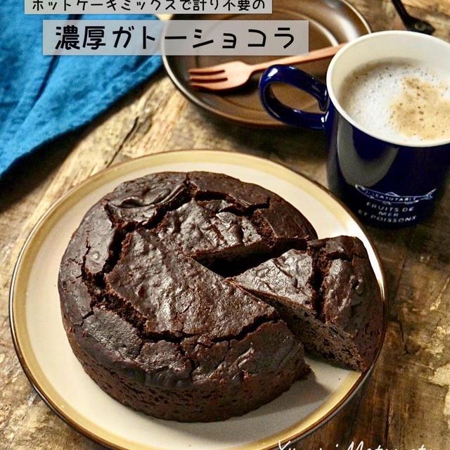【レシピ】ホットケーキミックス♪計り不要!ガトーショコラ #ネスレ#バリスタ
