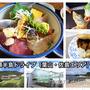 ぶらっとドライブ&散策 三浦半島(葉山・佐島エリア)地魚中心の海鮮丼を堪能!