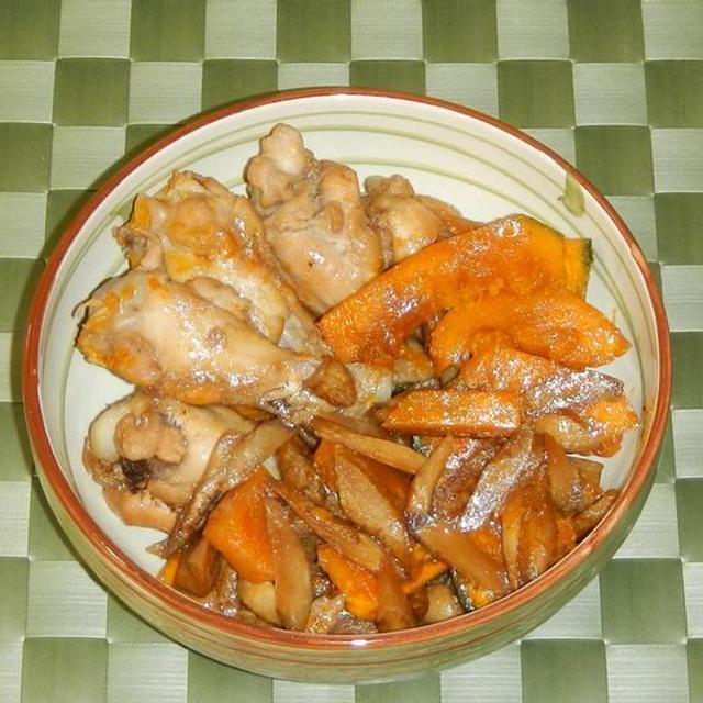 かぼちゃの鶏ゴボウ(甘辛煮)