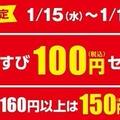 ファミマ「4日間限定!おむすび100円(税込)セール」