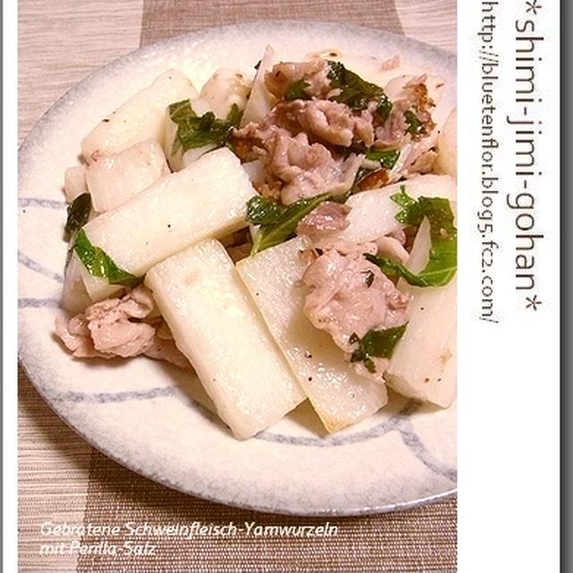 豚こま肉と長芋の大葉塩炒め