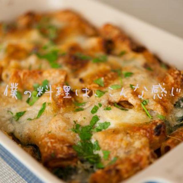 リガトーニのオーブン焼き