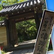 浄瑠璃寺~京都・木津川市