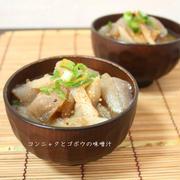 食物繊維ダブル摂取♪コンニャクとゴボウの味噌汁 by kitten遊びさん
