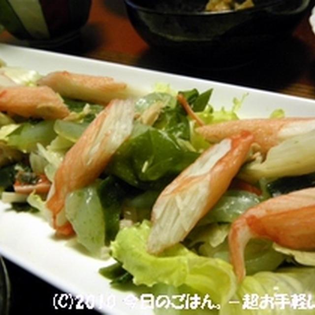 わかめ・カニカマ・ツナのワサビぽん酢サラダ ありモン大集合♪
