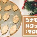 シナモンのひいらぎ型抜きクッキーのレシピ(マクロビ)クリスマスにおすすめ!