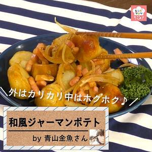 【動画レシピ】ねっとりホクホク~♪「里芋の和風ジャーマンポテト」