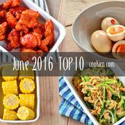 2016年6月の人気作り置き・常備菜のレシピ - TOP10