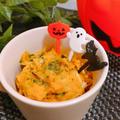 かぼちゃのサラダ キャベツがポイント ハロウィン パーティーに