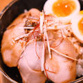 【虜になっちゃう自家製チャーシュー】レシピ動画