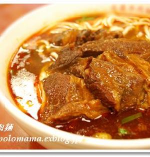 台湾料理 紅焼牛肉麺
