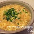 10分で出来る時短料理!!フワフワ卵の生姜餡掛けうどん♬ by レガーミさん