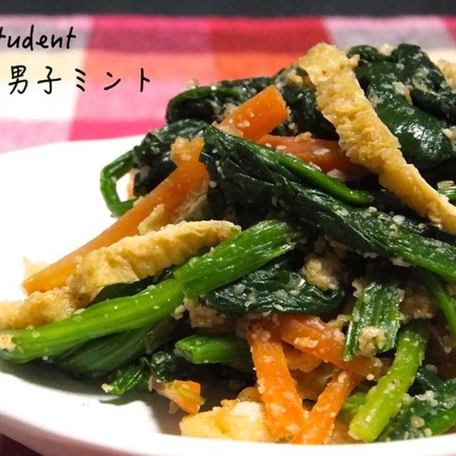 男子大学生のオトコ飯 「具沢山!!ほうれん草のごまみそ和え作ってみた」